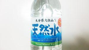 【ミネラルウォーターシリカ水】大分県久住山系天然水2
