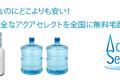 伊勢神宮の天然水アクアセレクト