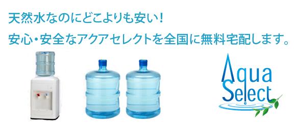 伊勢神宮の天然水をお届する、アクアセレクト