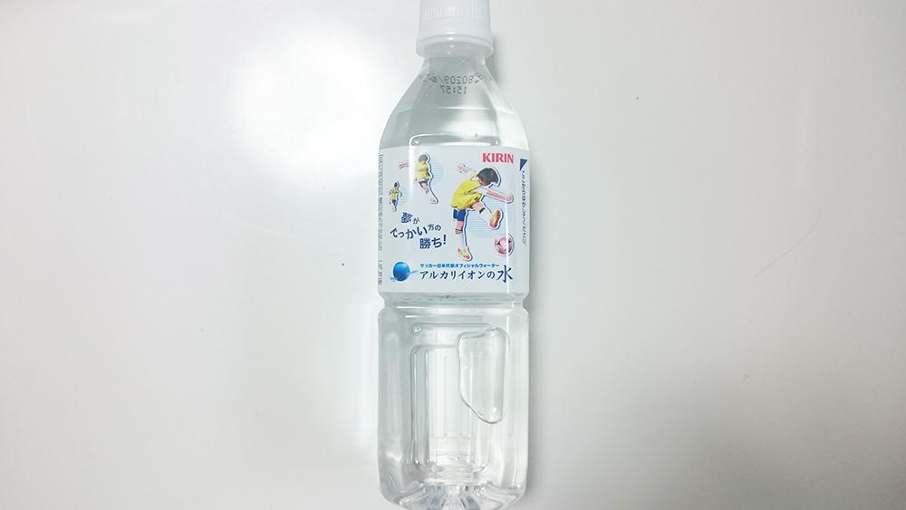 【アルカリイオン水】KIRINアルカリイオンの水1
