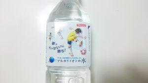 【アルカリイオン水】KIRINアルカリイオンの水2